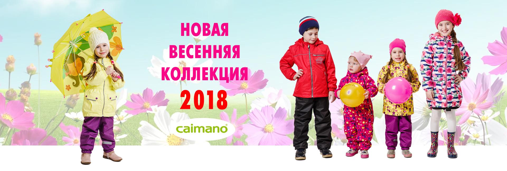 Летский баннер Коллекция 2018