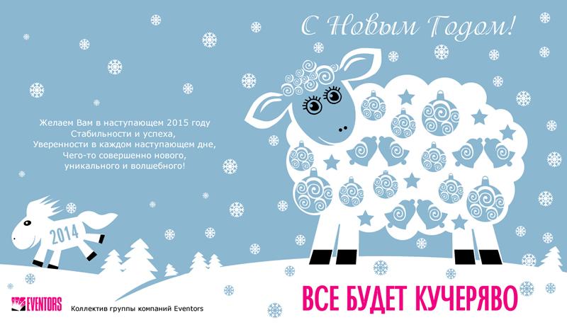 Eventors - Новогодняя открытка
