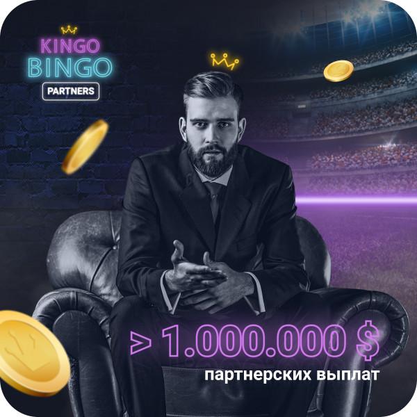 Kingo Bingo Партнерская программа казино