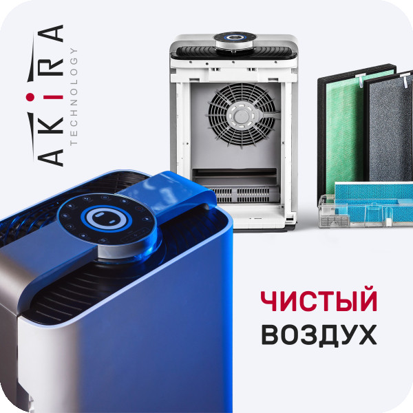 Akira - бренд воздухоочистителей