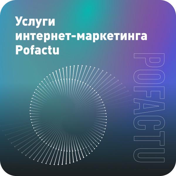 POFACTU - Маркетинговое агенство