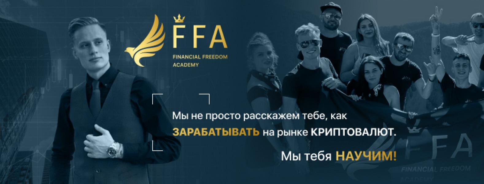 Facebook header for FFA
