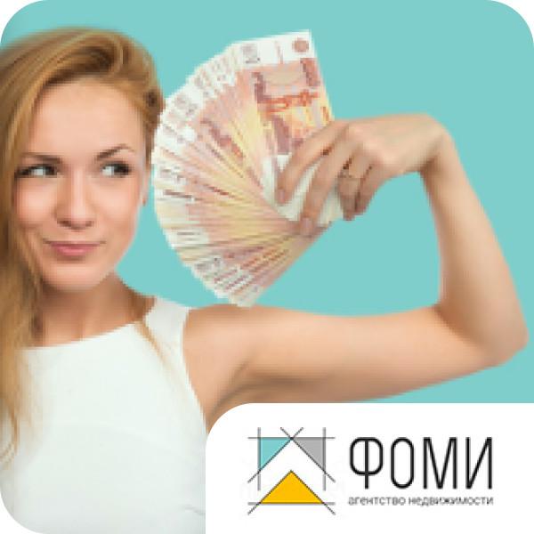 ФОМИ - Кредит под залог недвижимости