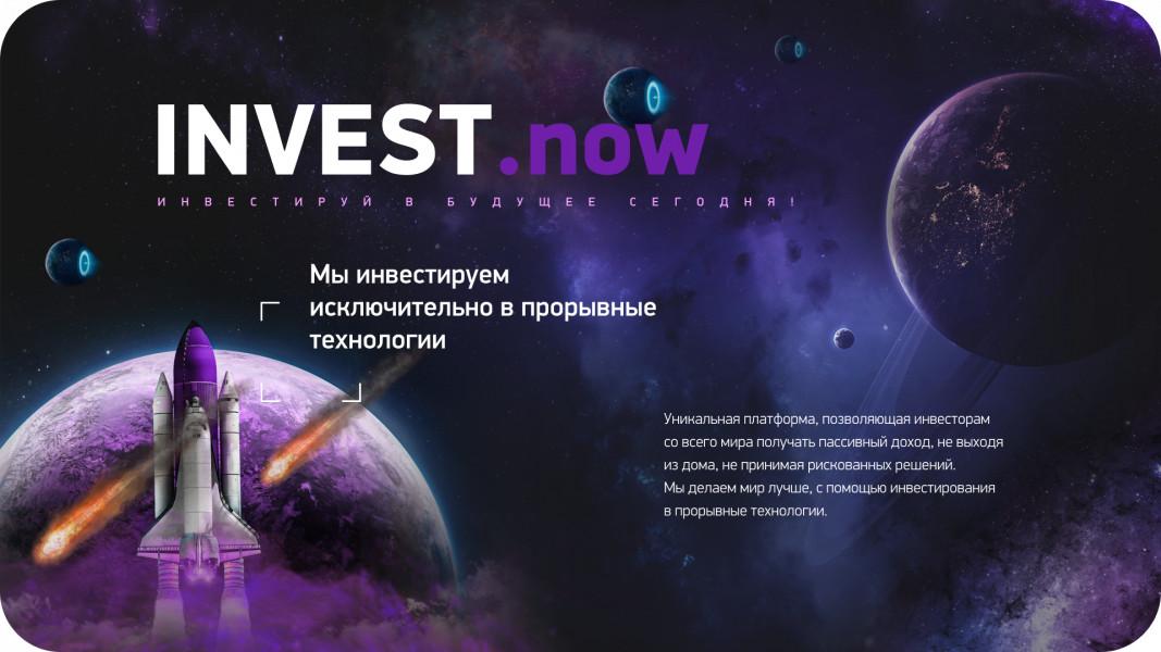 INVEST.now презентация