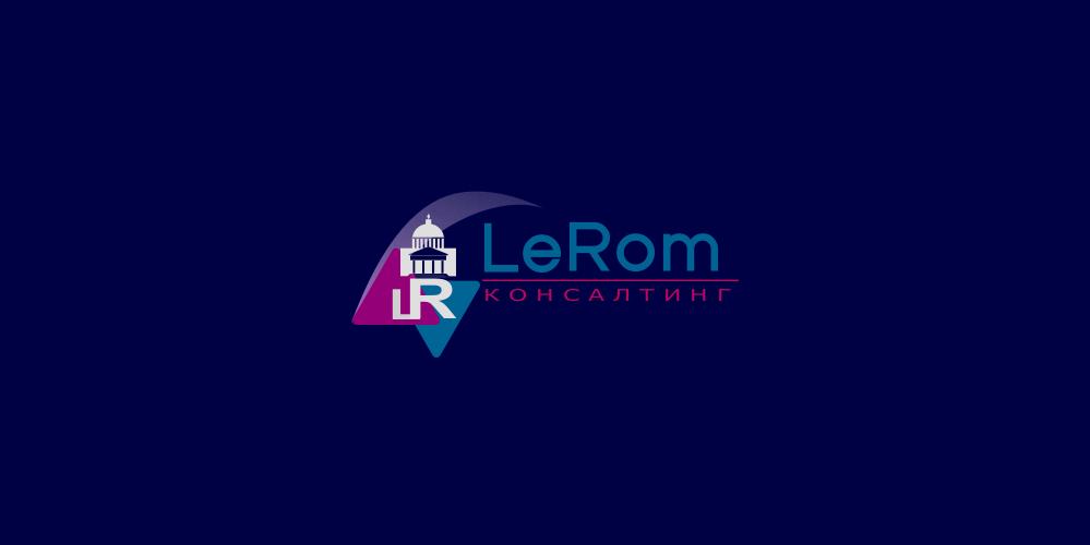 Le Rom консалтинг