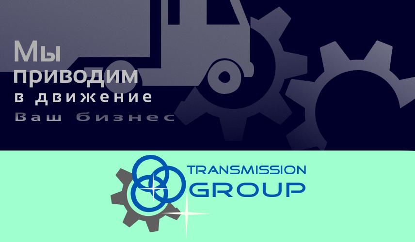 Ремонт трансмиссии - логотип