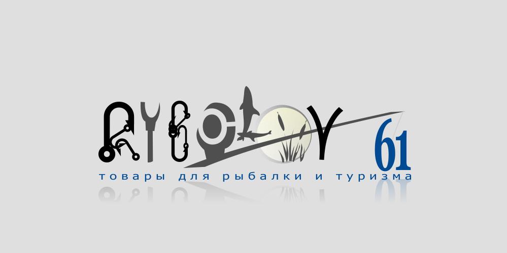 """Логотип для магазина """"Рыболов61"""""""
