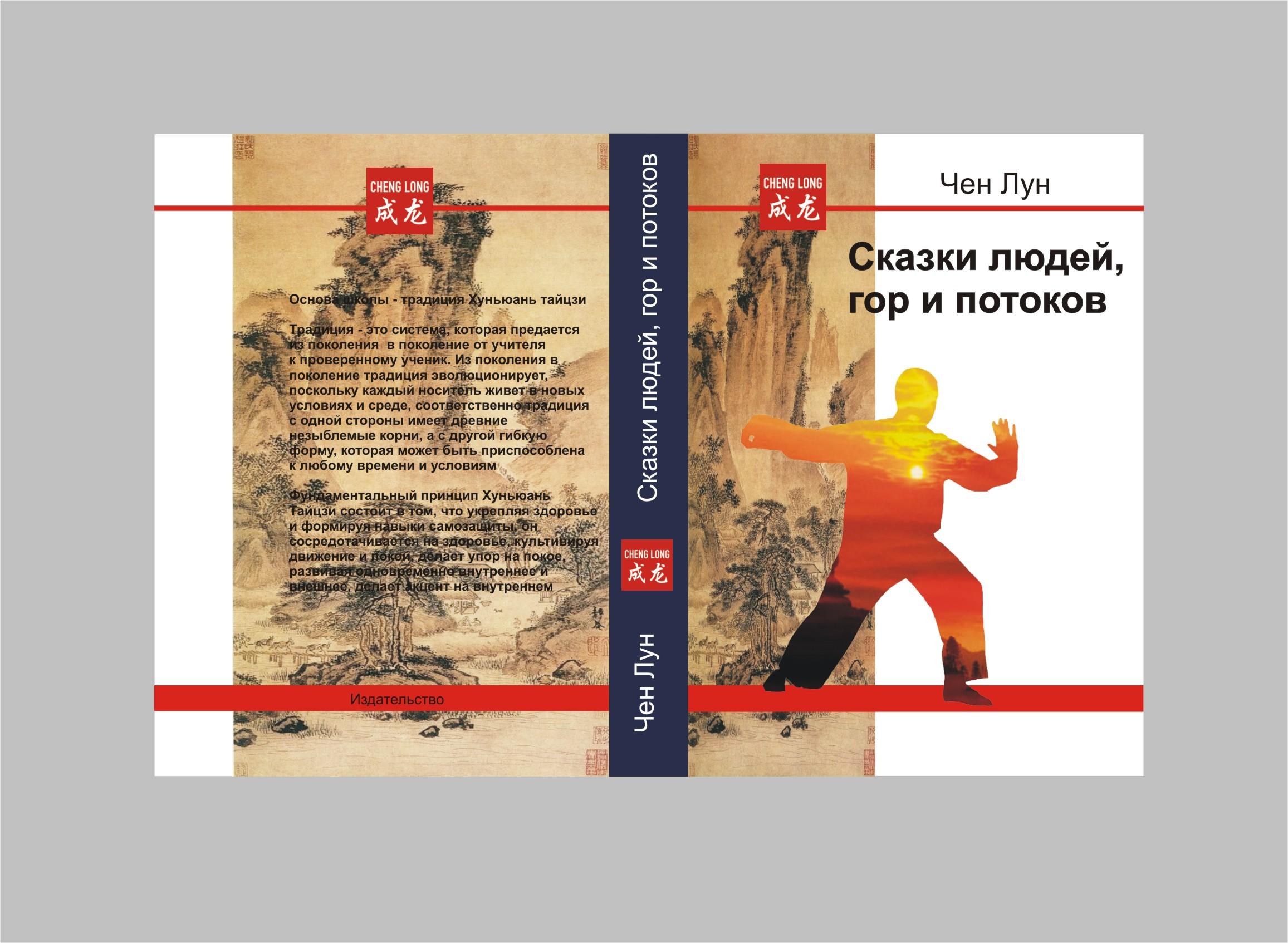 Обложка для книги фото f_2465eca851c2f435.jpg