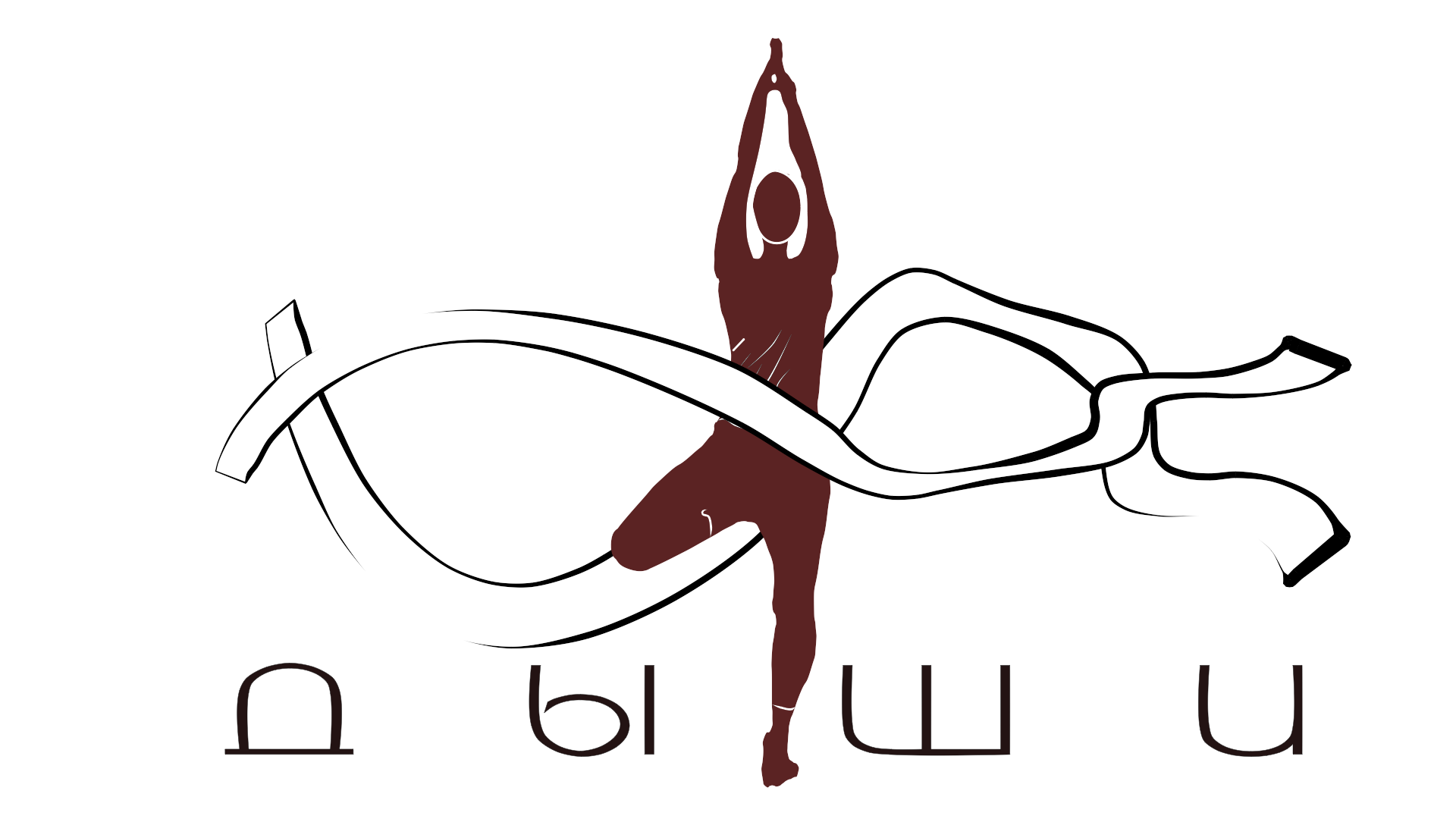 """Логотип для студии """"Дыши""""  и фирменный стиль фото f_84356f13d4a8e8c5.png"""