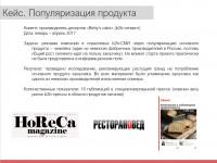 PR-продвижение b2b-бизнеса в СМИ (horeca)
