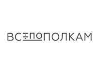Всепополкам