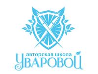 Авторская школа Уваровой