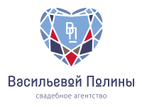 Свадебное агентство Васильевой Полины