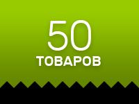 Наполнение интернет-магазина (каталога): 50 карточек товара