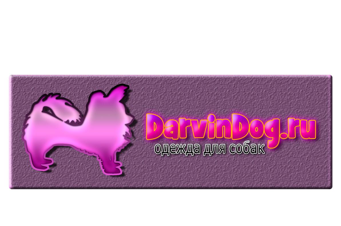Создать логотип для интернет магазина одежды для собак фото f_128564cc339837fd.jpg