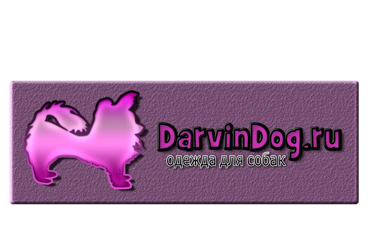 Создать логотип для интернет магазина одежды для собак фото f_141564cc3499be3d.jpg