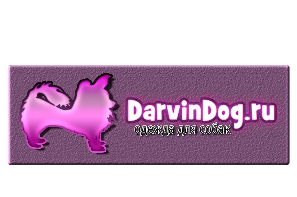 Создать логотип для интернет магазина одежды для собак фото f_846564cc35563ea2.jpg
