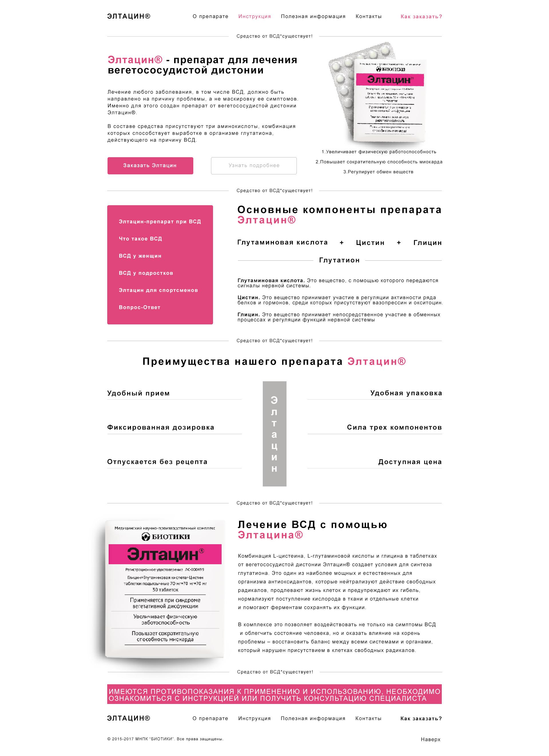 Дизайн главной страницы сайта лекарственного препарата фото f_4725c96e4b87c094.jpg