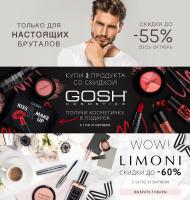 Баннеры для слайдера сети косметических магазинов