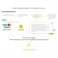 Дизайн страницы «Способы оплаты и доставки»