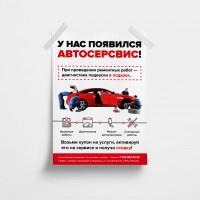Дизайн плаката для атосервиса