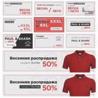 Баннеры для магазина брендовой одежды