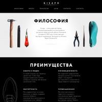 Дизайн лендинга обувной мастерской