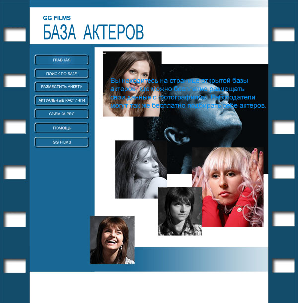 База актеров GG FILMS