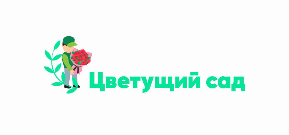 """Логотип для компании """"Цветущий сад"""" фото f_2735b694dc412609.jpg"""