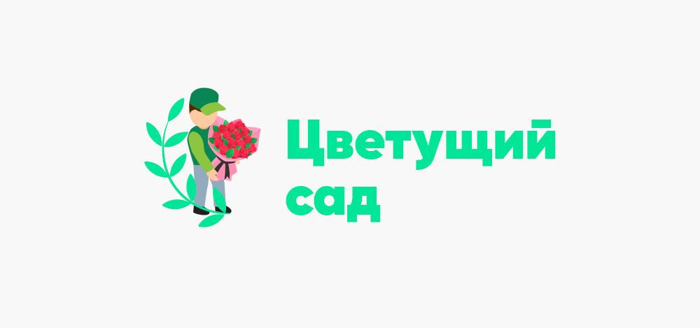 """Логотип для компании """"Цветущий сад"""" фото f_2775b694d71837b4.jpg"""