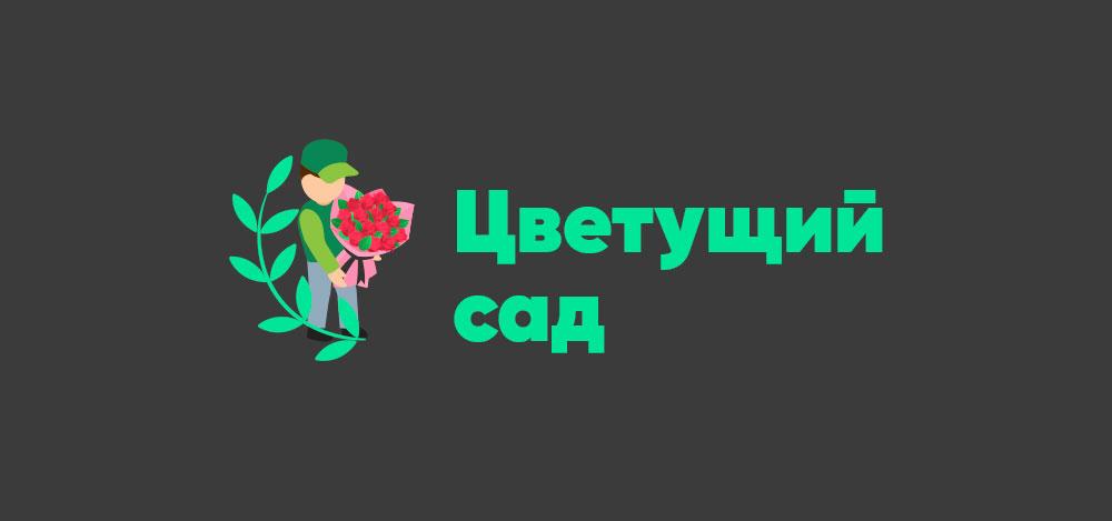 """Логотип для компании """"Цветущий сад"""" фото f_9515b694d6b159fd.jpg"""