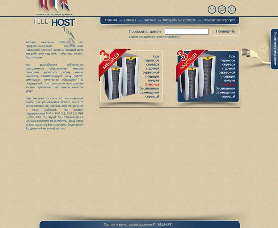 Дизай сайта для хостинговой компании