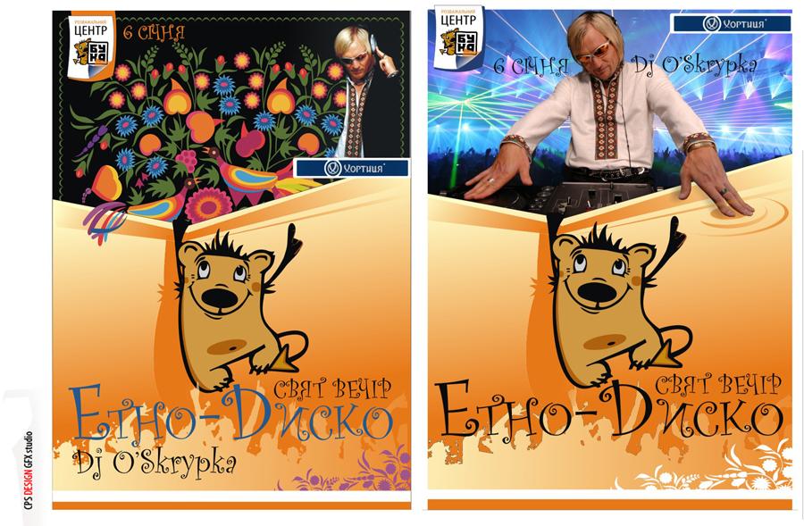 Варианты постеров для DJ О.Скрипки