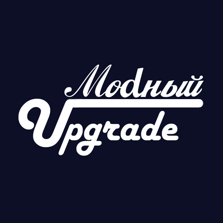 "Логотип интернет магазина ""Модный UPGRADE"" фото f_0285949359b15871.jpg"