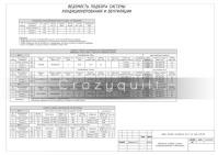 ИНТЕРЬЕР___Рабочий дизайн-проект - чертежи для ремонтно-строительной бригады (листы по подбору и визуализации убраны)_34