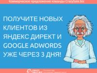 Реклама в google adwords + КМС под ключ