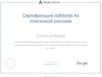 Аудит google adwords