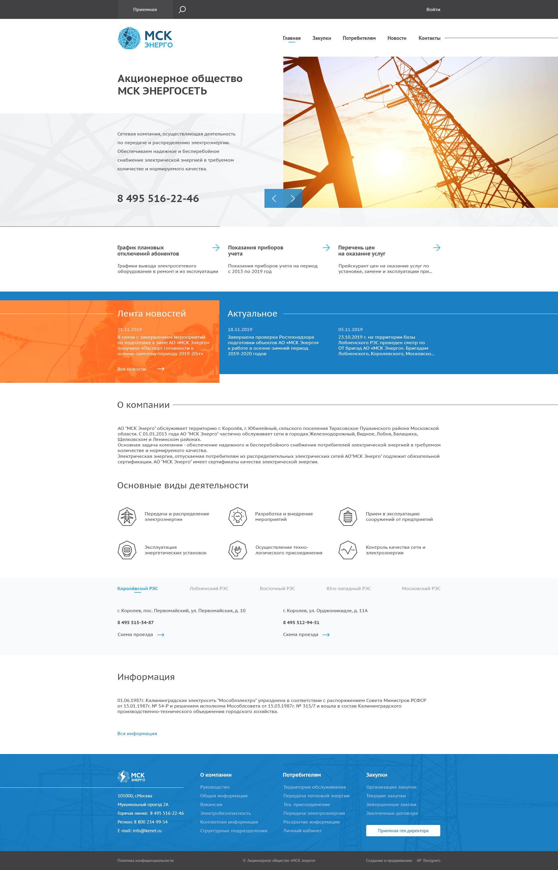 Разработка дизайна для энергопоставляющей компании фото f_2015de0f33c43e51.jpg