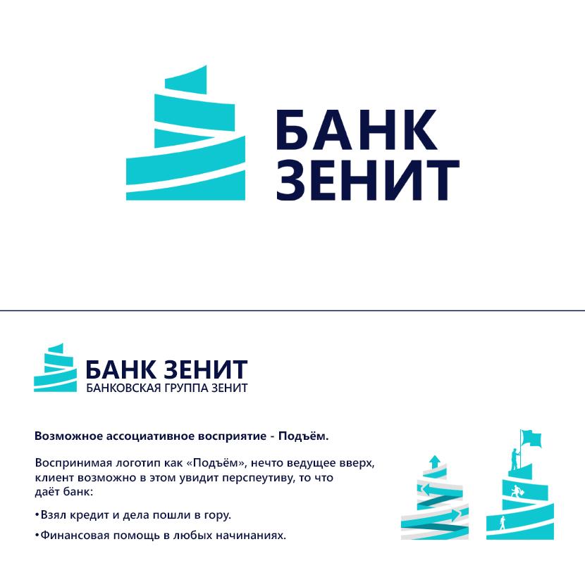 Разработка логотипа для Банка ЗЕНИТ фото f_6415b4f6a152a477.jpg
