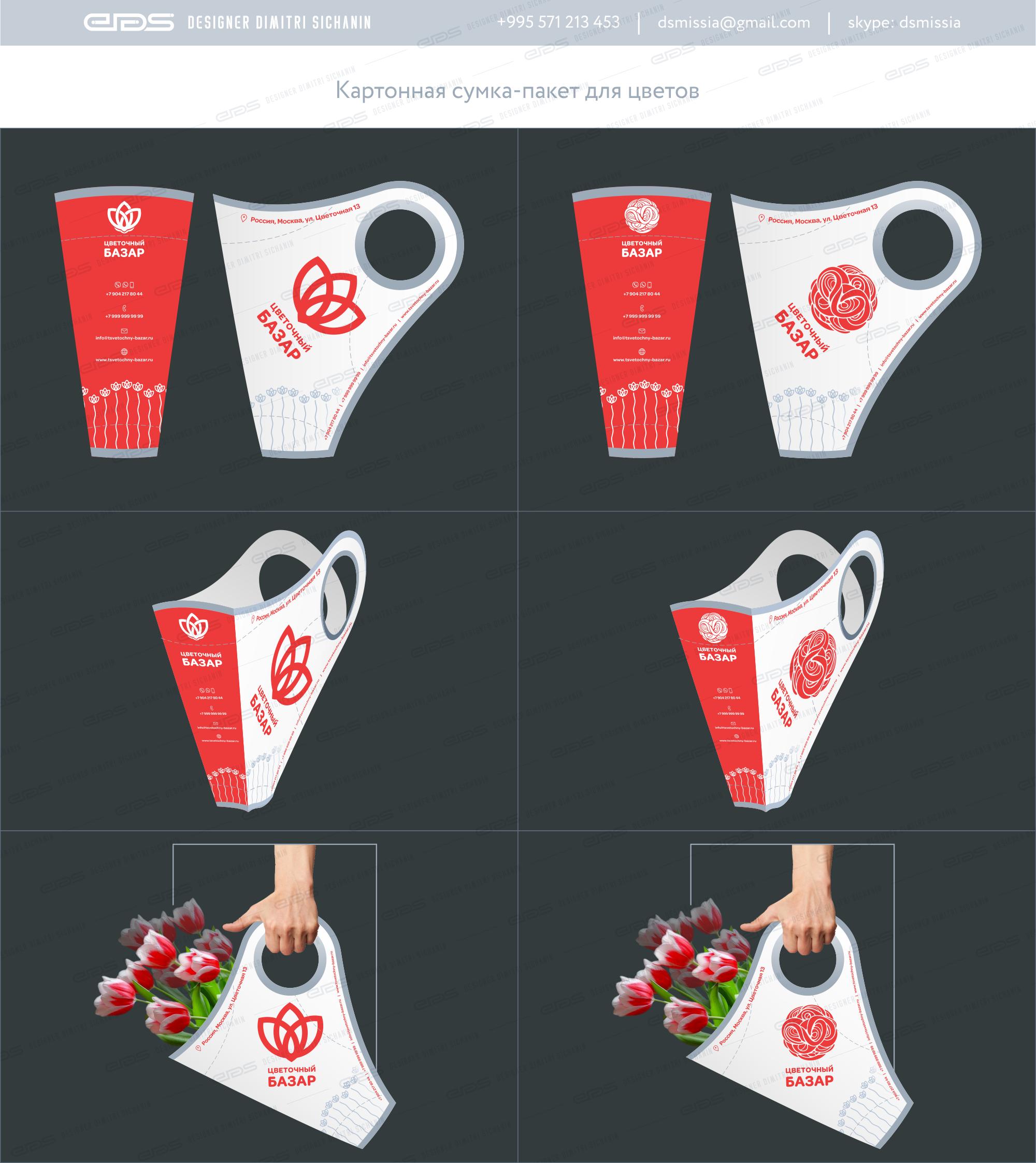 Разработка фирменного стиля для цветочного салона фото f_5985c347f52da139.png