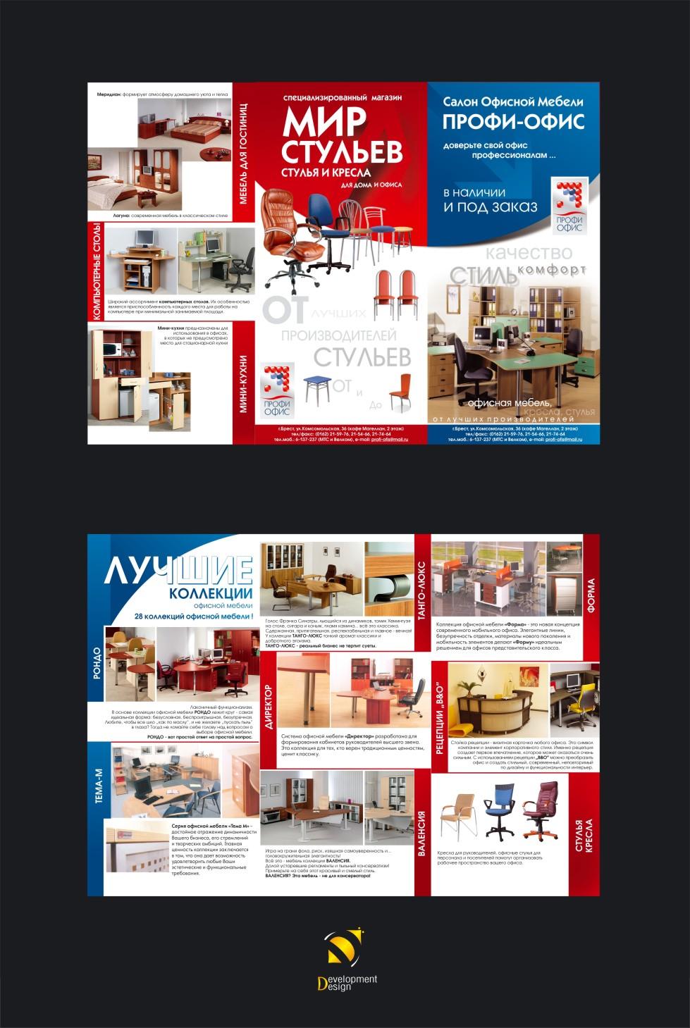 буклет А4, мебельный салон