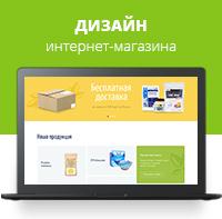 Дизайн интернет-магазина здорового питания