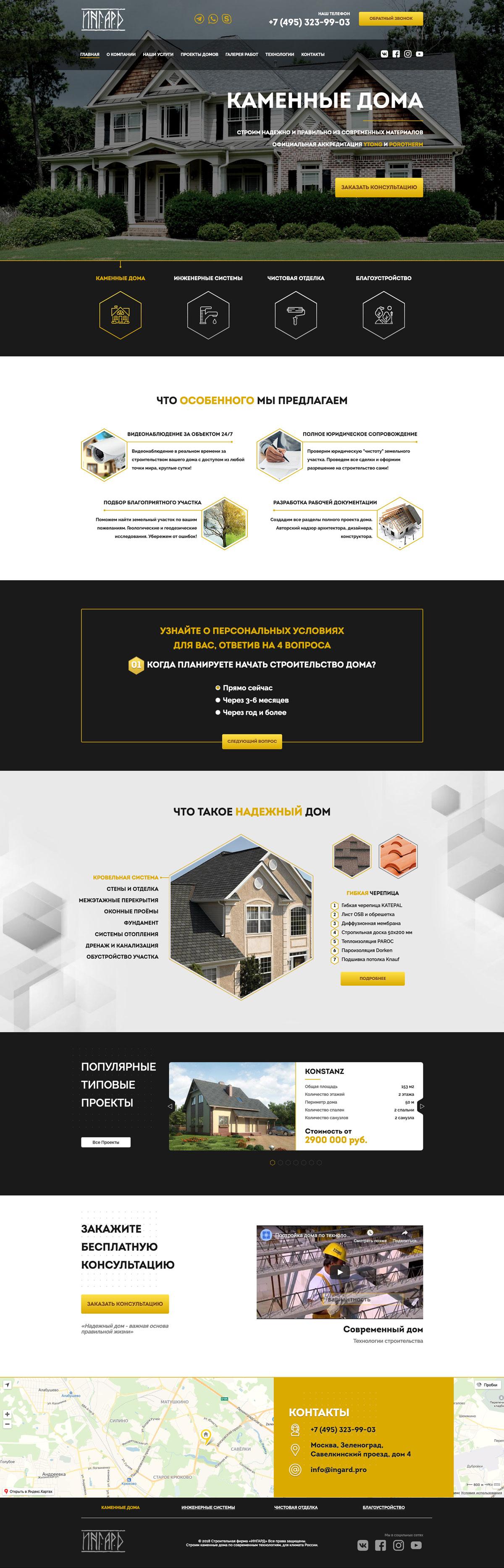Строительство домов из камня от компании ИНГАРД