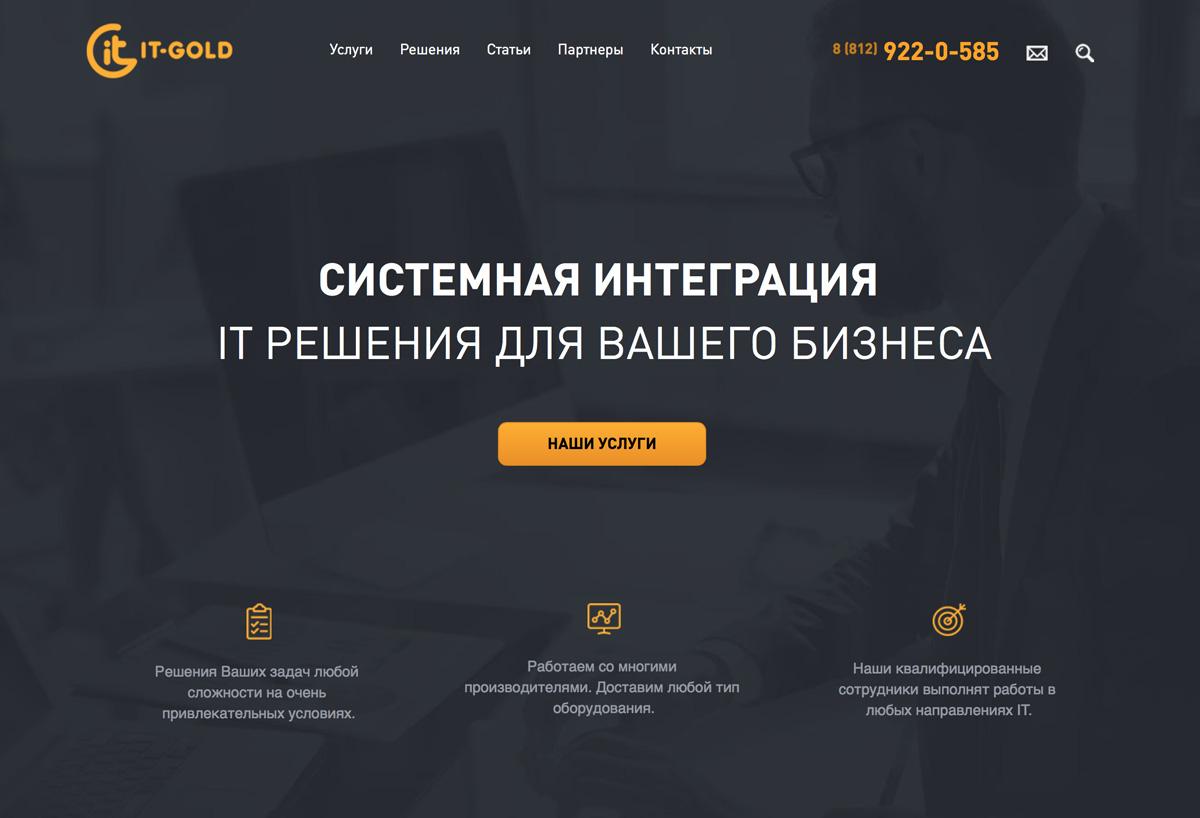 IT-GOLD - интегратор IT решений