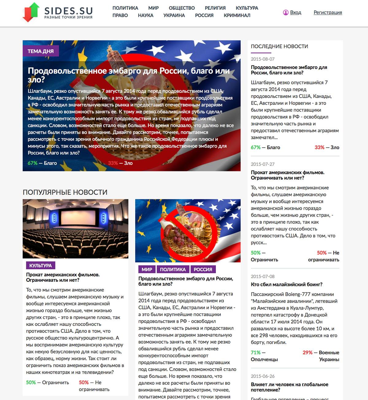 Sides - новостной портал