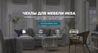 Hemny - чехлы для мебели ИКЕА