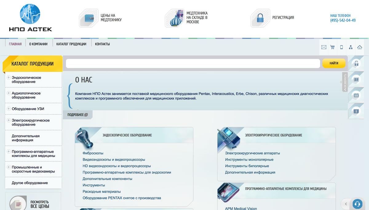 НПО Астек - медецинское оборудование