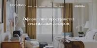 DecoDono - текстильный декор