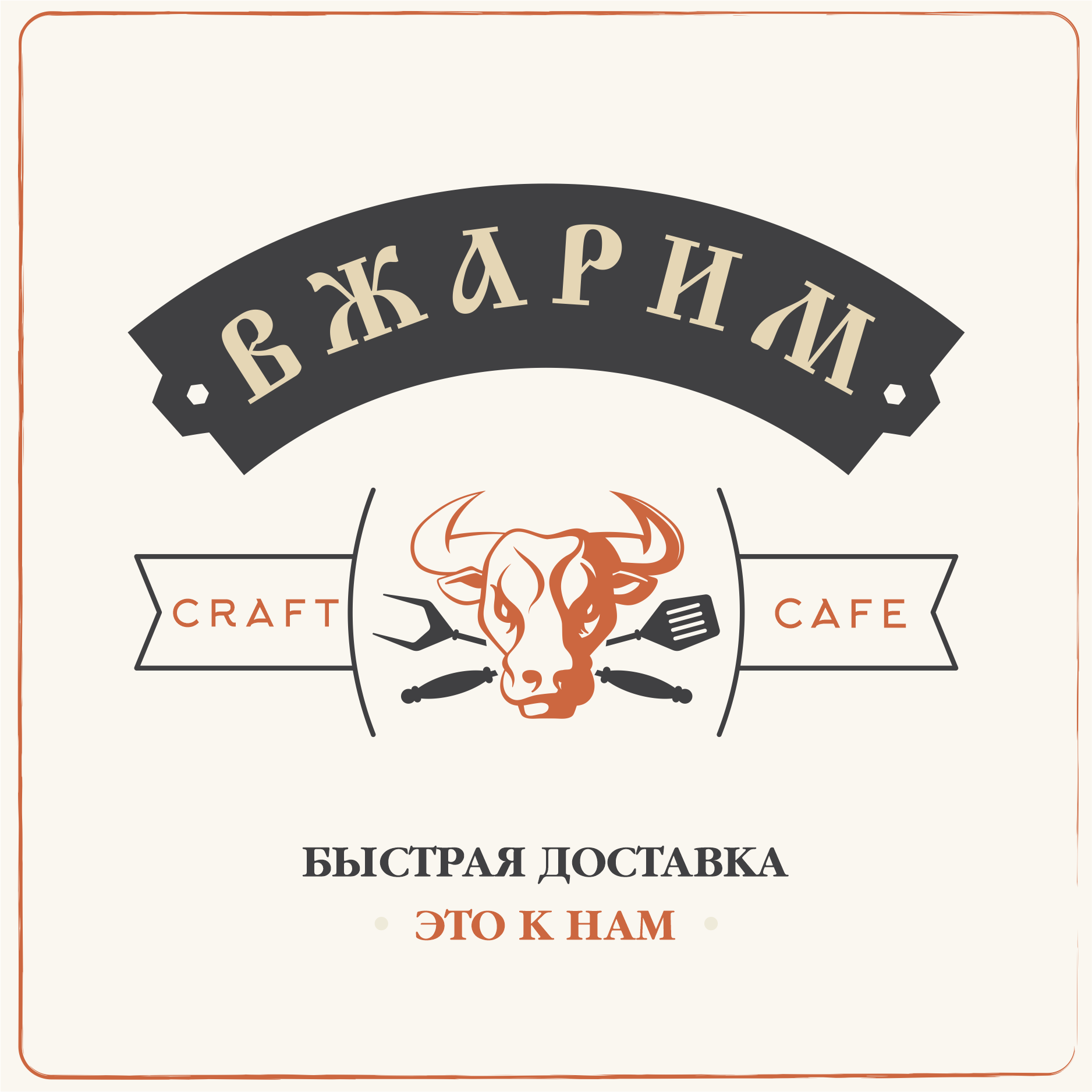 Требуется, разработка логотипа для крафт-кафе «ВЖАРИМ». фото f_2046015130f14926.png
