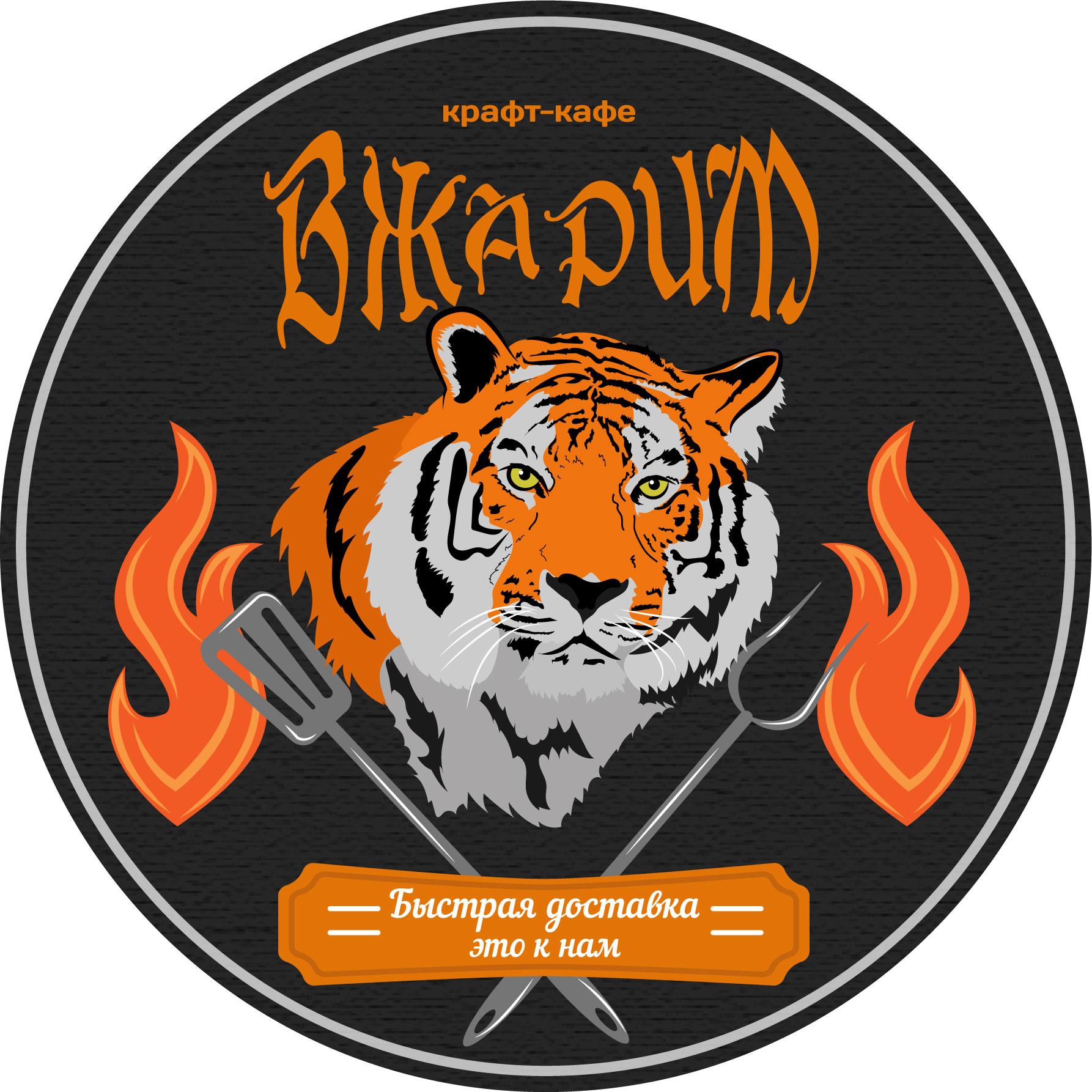 Требуется, разработка логотипа для крафт-кафе «ВЖАРИМ». фото f_68260145d63bdbf5.jpg